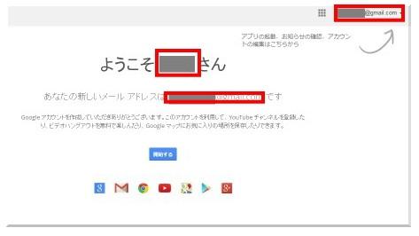 Googleアカウント取得