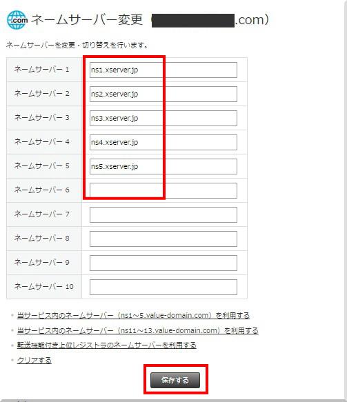 ネームサーバー設定方法4