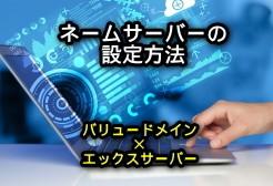 ネームサーバーの設定方法(バリュードメイン×エックスサーバー)アイキャッチ