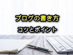 ブログ(記事)の書き方のコツとポイントアイキャッチ