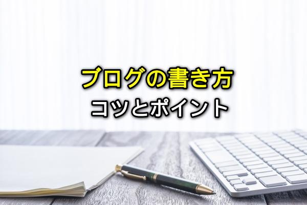 ブログ(記事)の書き方のコツとポイント