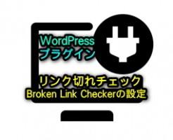 リンク切れをWordPressプラグインでチェックする方法アイキャッチ