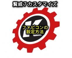 賢威7のファビコン設定方法アイキャッチ