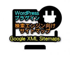 Google XML Sitemapsの設定方法アイキャッチ