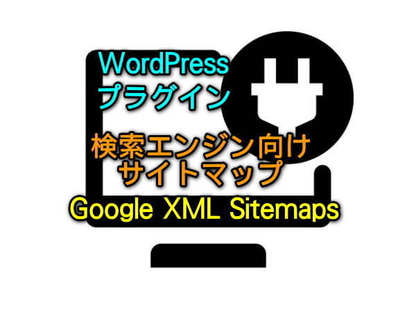 Google XML Sitemapsの設定方法メイン