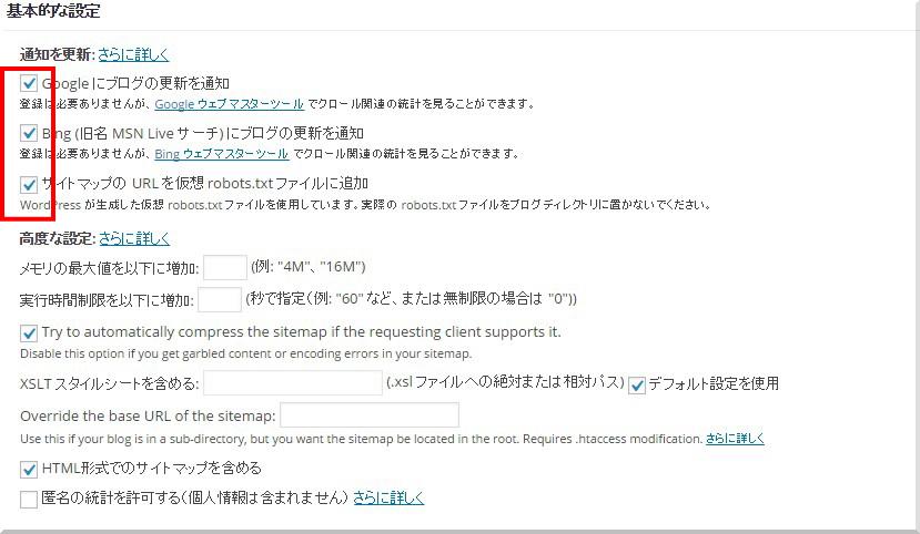 Google XML Sitemapsの設定方法2