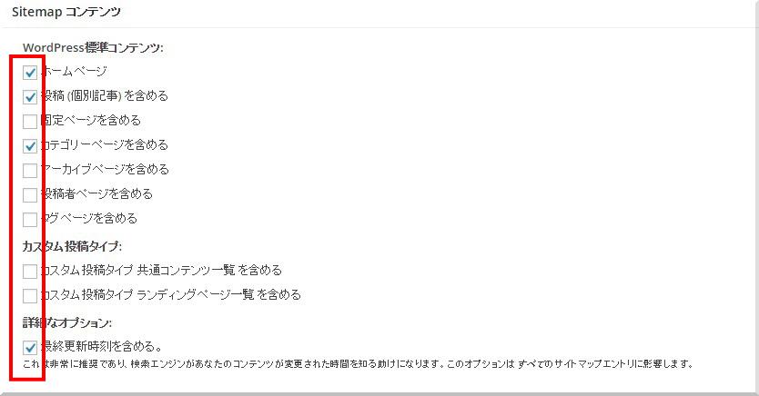 Google XML Sitemapsの設定方法4