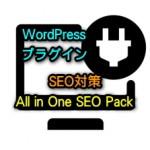 SEO対策必須プラグイン-All in One SEO Packの設定