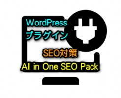 SEO対策必須プラグイン-All in One SEO Packの設定と使い方アイキャッチ