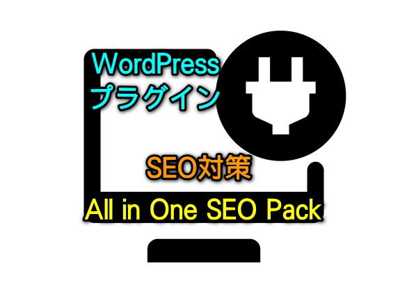 SEO対策必須プラグイン-All in One SEO Packの設定と使い方メイン