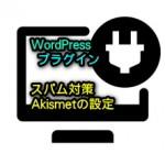 WordPressでスパム対策をするAkismetプラグインの設定