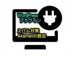WordPressでスパム対策をするAkismetの設定方法アイキャッチ