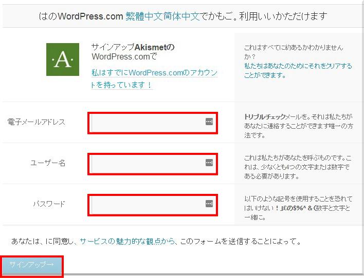 WordPressでスパム対策をするAkismetの設定方法4