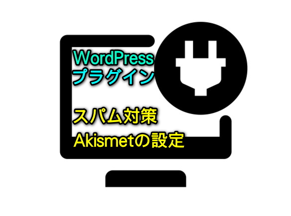 WordPressでスパム対策をするAkismetの設定方法