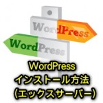 WordPressを自動でインストールする方法(エックスサーバー)