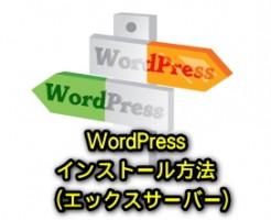 WordPressインストール方法7アイキャッチ