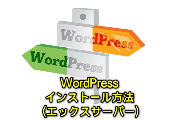 WordPressインストール方法7