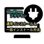 WordPressでプラグインを一括でインストールする方法