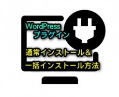 WordPressプラグインインストール方法アイキャッチ