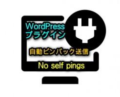 全てのリンクの通知に対するNo self pingsの設定方法アイキャッチ