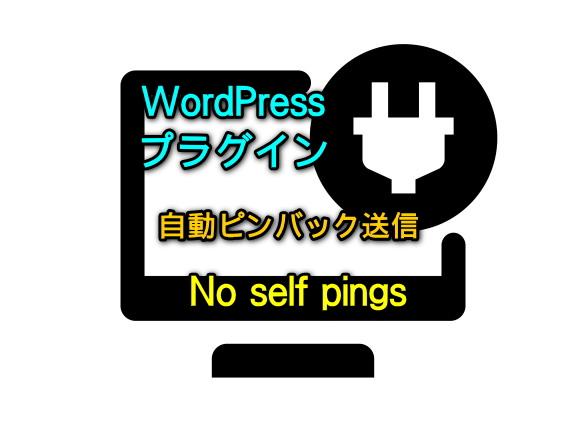 全てのリンクの通知に対するNo self pingsの設定方法メイン