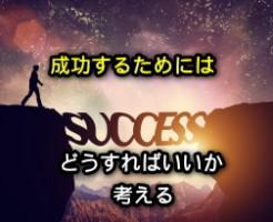 成功したいなら成功するためにはどうすればいいか考えるアイキャッチ