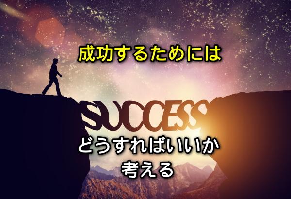 成功したいなら成功するためにはどうすればいいか考えるメイン
