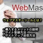 Googleウェブマスターツールとは?登録とサイトマップ送信方法