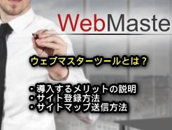 Googleウェブマスターツール-サイト登録から各設定と使い方まとめアイキャッチ