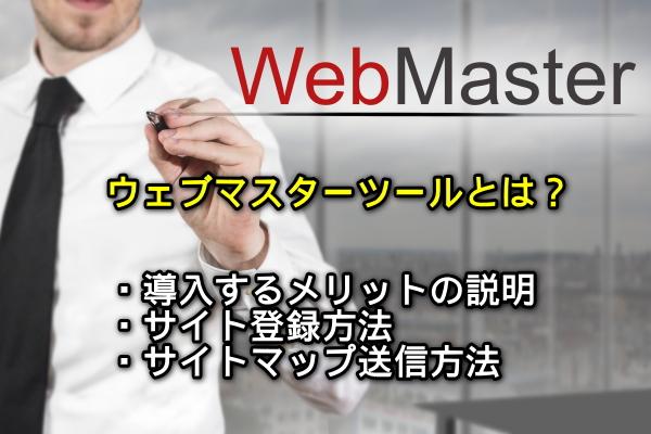 Googleウェブマスターツール-サイト登録から各設定と使い方まとめメイン