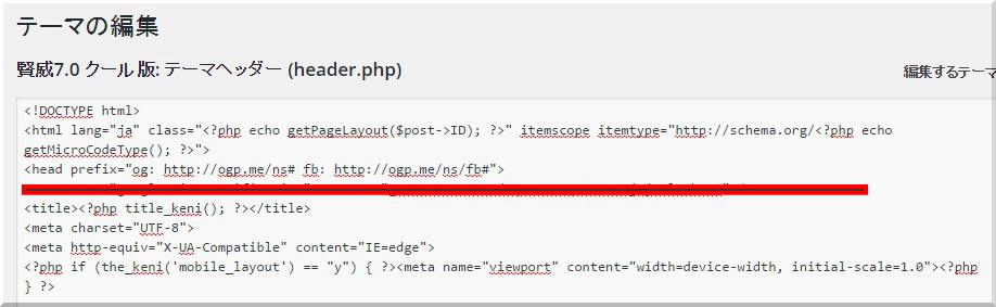 Googleウェブマスターツール-サイト登録から各設定と使い方まとめ5