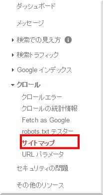 Googleウェブマスターツール-サイト登録から各設定と使い方まとめ8