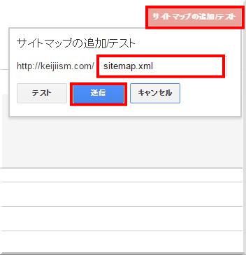 Googleウェブマスターツール-サイト登録から各設定と使い方まとめ9