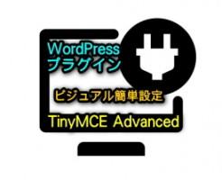 TinyMCE Advancedでビジュアルエディタを簡単設定アイキャッチ
