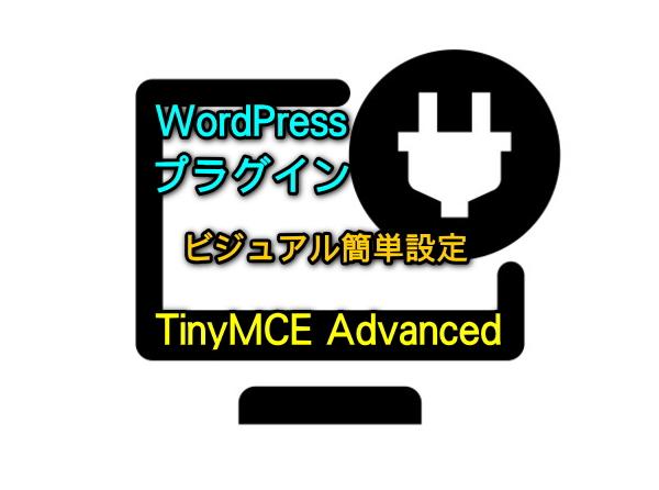 TinyMCE Advancedでビジュアルエディタを簡単設定メイン