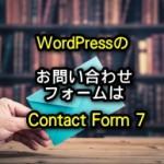 WordPressのお問い合わせフォームはContact Form 7で