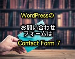 WordPressのお問い合わせフォームはContact Form 7でアイキャッチ.jpg.files