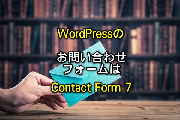WordPressのお問い合わせフォームはContact Form 7でメイン