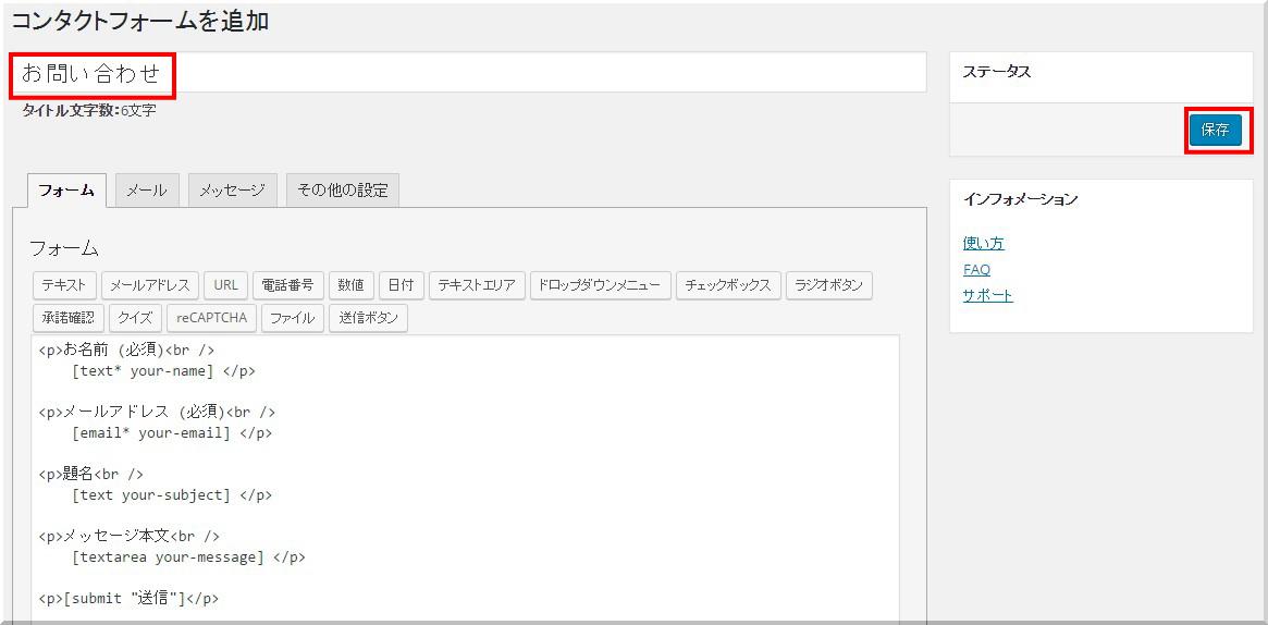 WordPressのお問い合わせフォームはContact Form 7で3