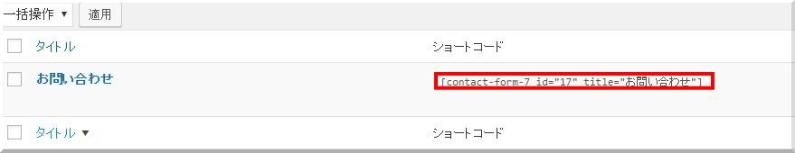 WordPressのお問い合わせフォームはContact Form 7で4