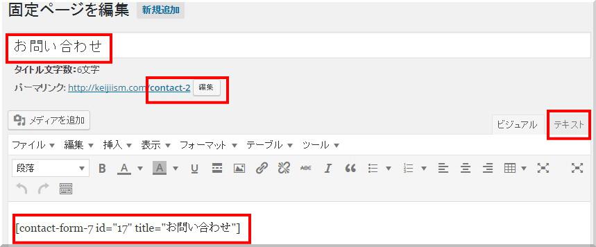 WordPressのお問い合わせフォームはContact Form 7で5