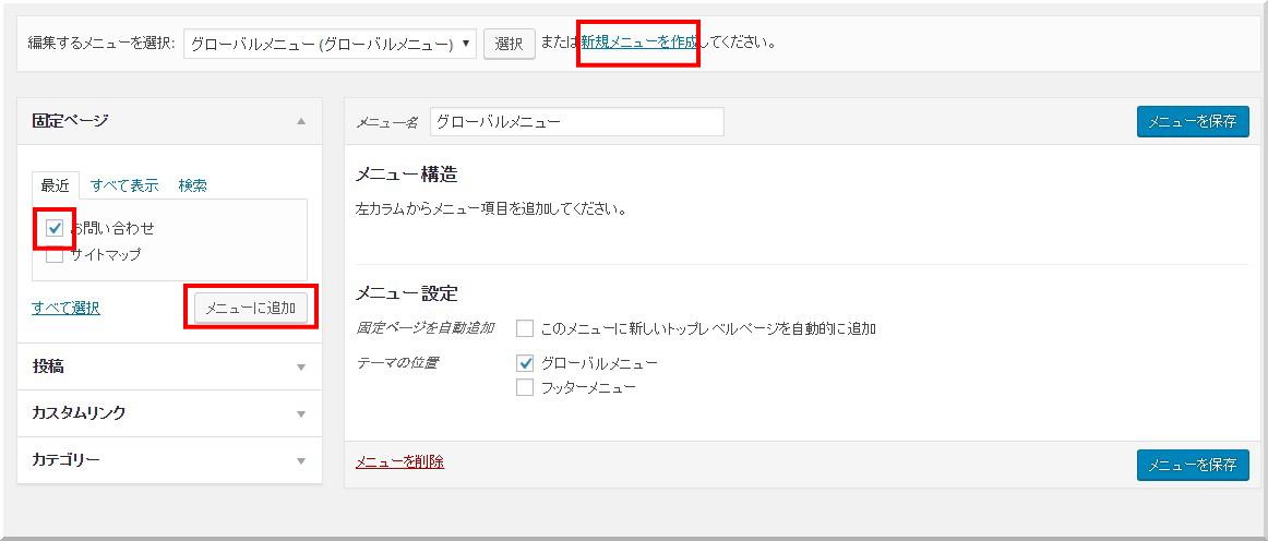 WordPressのお問い合わせフォームはContact Form 7で7