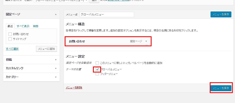 WordPressのお問い合わせフォームはContact Form 7で8