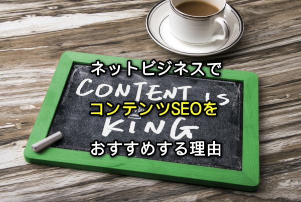 ネットビジネスでコンテンツSEOをおすすめする理由メイン