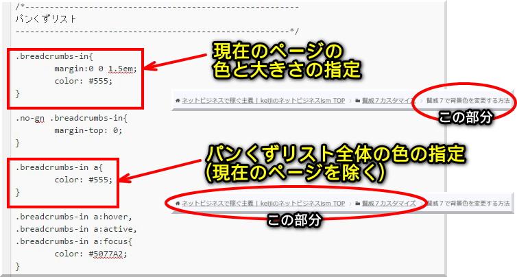 賢威7-パンくずリストの変更ソース