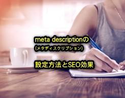 メタディスクリプションの設定方法とSEO効果についてアイキャッチ
