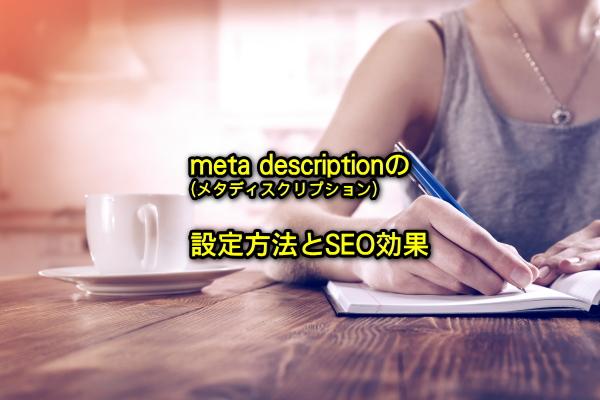 メタディスクリプションの設定方法とSEO効果についてメイン