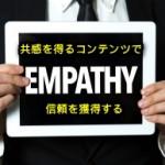 共感を得るコンテンツで信頼を獲得する