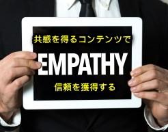 共感を得るコンテンツで信頼を獲得するアイキャッチ