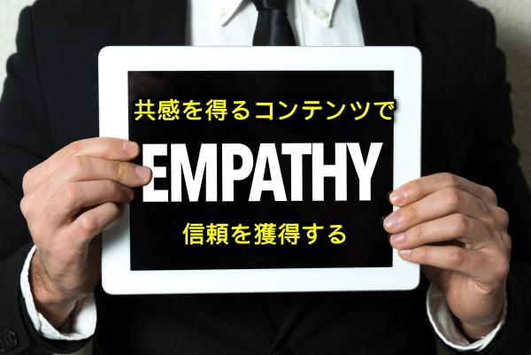 共感を得るコンテンツで信頼を獲得するメイン